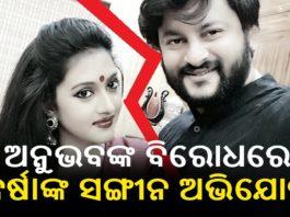 Barsha Priyadarshini Anubhav Mohanty case