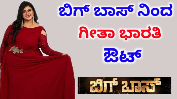 Bigg Boss Kannada 8 Geeta eviction