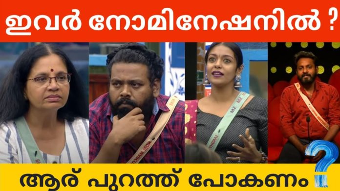 Bigg Boss Malayalam 3 voting week 7